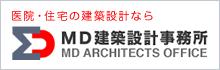 MD建築設計事務所
