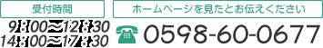 0598-60-0677